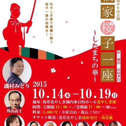 橘家桜子(磯村みどり)率いる女剣劇一座が泣いて、笑って、歌って、踊って、舞台狭しと魅せます。